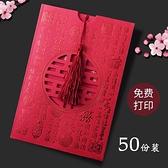 請帖2021婚禮請柬結婚喜帖中國風定制創意高檔歐式用品中式網紅款 幸福第一站