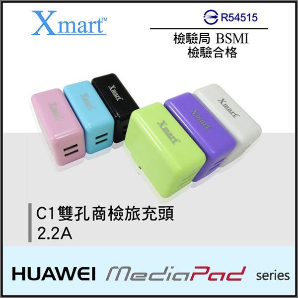 ◆Xmart C1 雙孔商檢2.2A USB旅充頭/充電器/華為 HUAWEI MediaPad/T1/MediaPad X1/MediaPad X2/MediaPad M1/MediaPad M2
