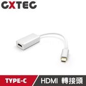 TYPE-C USB 3.1 HDMI 視訊轉接頭轉換頭Thunderbolt DisplayPort【UHA-01C】