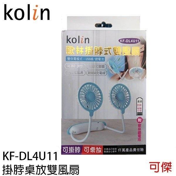 Kolin 歌林 掛脖桌放雙風扇 掛脖式 桌立式 KF-DL4U11 掛脖式風扇 手持扇 桌立式風扇