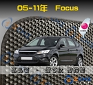 【鑽石紋】05-11年 Focus 腳踏墊 / 台灣製造 工廠直營 / focus海馬腳踏墊 focus腳踏墊 focus踏墊