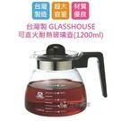 免運【用昕】台灣製 可直火耐熱玻璃壺~(1200ml) GLASSHOUSE (1件1入)