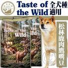 【培菓平價寵物網】海陸饗宴》全犬專用松林...