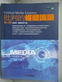 【書寶二手書T2/大學藝術傳播_ZGE】批判的媒體識讀_2/e_成露茜‧羅曉南