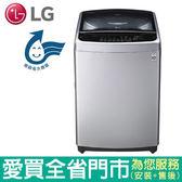 LG15KG變頻洗衣機WT-ID157SG含配送到府+標準安裝【愛買】
