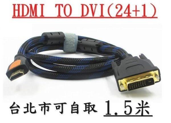 【3C生活家】 HDMI對DVI-D(24+1) 1.3版螢幕線影像1.5公尺磁環1080P網路顯示卡訊號電腦主機電視