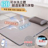 台灣製 6D超透氣排汗彈力床墊【單人加大】灰色特仕版 105x186cm  沐眠家居