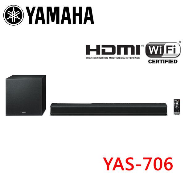 《結帳現折+送VIP級壁掛安裝&同軸音源線1.5米》YAMAHA山葉 Soundbar藍牙前置環繞劇院 YAS-706