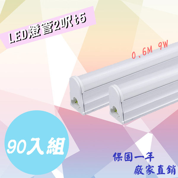 led燈管安裝教學 t5燈管價錢 T5 燈管 2呎 9W 日光燈管(白光)-90入