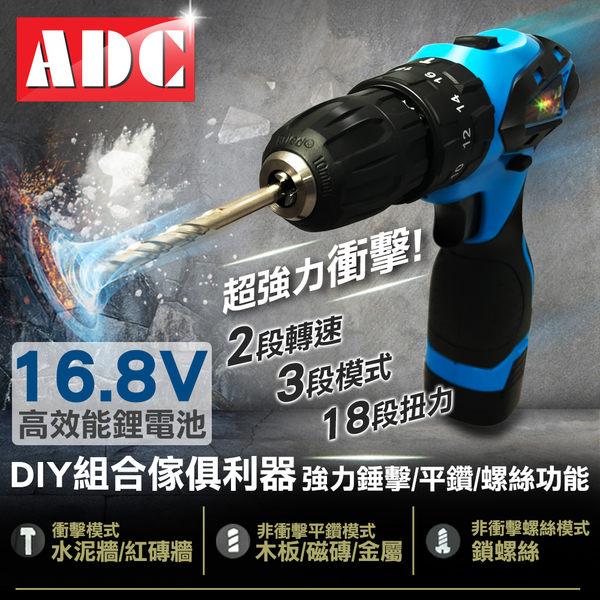 ADC艾德龍16.8V鋰電多功能雙速衝擊電動鑽(JOZ-LS-16.8T) 單電池 送萬用三層電蚊拍