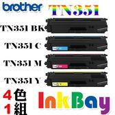 BROTHER TN-351 BK黑+TN-351C藍+TN-351M紅+TN-351Y黃 相容碳粉匣 一組四色【適用】MFC-L8600CDW/L8850CDW/L8350CDW