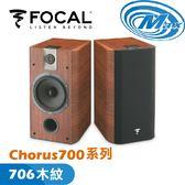 《麥士音響》 FOCAL Chorus700系列 706 木紋
