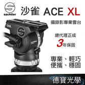 Sachtler 沙雀 Ace XL 德國油壓攝錄影雲台 正成總代理公司貨