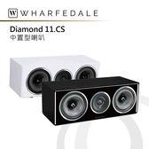 【結帳有折扣+24期0利率】英國 WHARFEDALE  第11代 中置型喇叭 Diamond 11.CS (單支) 黑/白 公司貨