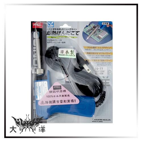 ◤大洋國際電子◢  太洋機電 日本製 15/150W槍型兩段式烙鐵 銲槍 電烙鐵 電路板 TQ-77