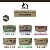 Fantistic98%超越汪喵〔無穀主食貓罐,6種口味,80g〕(單罐)