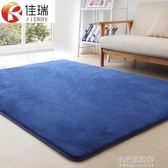 佳瑞歐式珊瑚絨地毯客廳沙髮毯臥室房間床邊滿鋪地毯榻榻米飄窗墊YXS『小宅妮時尚』