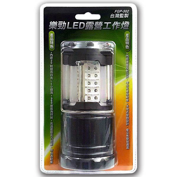 [ 中將3C ]  樂勁LED露營工作燈 FGP-502