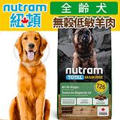 四個工作天出貨除了缺貨》紐頓》T26無穀低敏羊肉全齡犬犬糧-2kg(超取限2包)