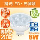 【有燈氏】舞光 LED MR16 6W ...