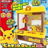 日本限定 TAKARA TOMY 寶可夢系列 皮卡丘 抓娃娃機