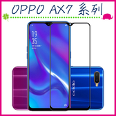 OPPO AX7 Ax7 Pro 滿版9H鋼化玻璃膜 螢幕保護貼 全屏鋼化膜 全覆蓋保護貼 防爆保護膜 黑色 (正面)
