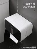 面紙盒 衛生紙盒衛生間紙巾廁紙置物架廁所家用免打孔創意防水抽紙卷紙筒特賣