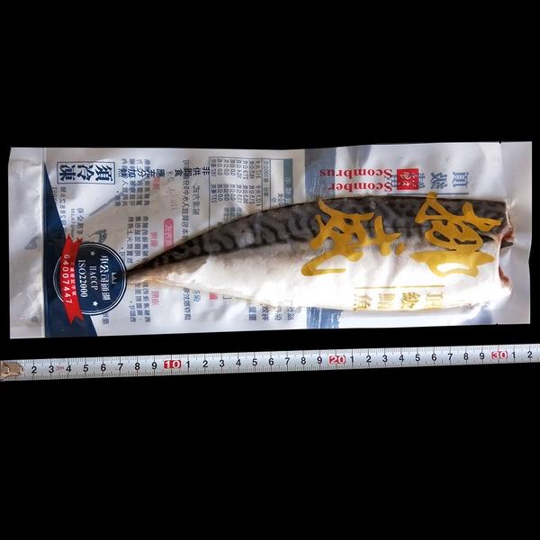 ㊣盅龐水產 ◇挪威鯖魚一夜干S(裕) 高油脂◇120-140g/片 每片55元 薄鹽鯖魚 一夜干 歡迎團購