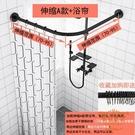 浴簾 浴簾桿弧形免打孔衛生間干濕套裝轉角浴室防水布U形L型伸縮浴簾桿T