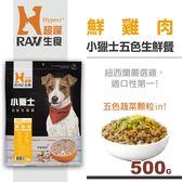 【HyperrRAW超躍】小獵士五色生鮮餐 鮮雞肉口味 500克
