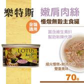 【SofyDOG】LOTUS樂特斯 慢燉嫩絲主食罐 嫩肩肉口味 全貓配方(70g) 貓罐 罐頭
