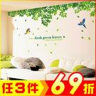 創意壁貼-樹林(2張入) AY233AB-916【AF01013-916】聖誕節交換禮物 99愛買生活百貨