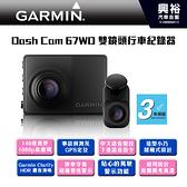 【GARMIN】Dash Cam 67WD 雙鏡頭行車記錄器 /180度超廣角鏡頭/1440p/三年保固