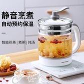 養生壺 養生壺全自動加厚玻璃多功能電熱燒水壺煮茶壺花茶壺煮茶器  夢藝家