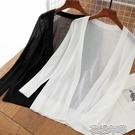 冰絲外套 夏季薄款針織衫女開衫外搭大碼冰絲披肩外套防曬空調衫 2021新款