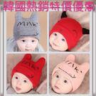 韓國熱銷寶寶帽子 milk帽 新款秋冬帽  【CD001】