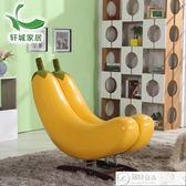 沙發 創意茄子單人香蕉搖椅懶人沙發陽台午睡沙發椅個性可愛小戶型沙發   居優佳品igo