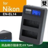 【一次充兩顆電池】Kamera 佳美能 USB液晶雙槽充電器 For Nikon EN-EL14 (附 Micro USB 充電線)