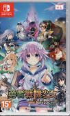 【玩樂小熊】 Switch遊戲 NS 勇者戰機少女 世界啊,宇宙啊,刮目相看吧!!終極 RPG 宣言 中文版