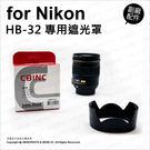 副廠 Nikon 尼康 HB-32 HB32 遮光罩 遮陽 適 NIKKOR 18-140mm 鏡頭 ★可刷卡★ 薪創數位