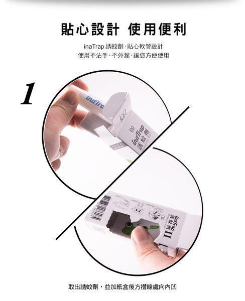 inaTrap 第二代 專利誘蚊劑 II 捕蚊機率加倍  (一組2入)捕蚊達人捕蚊器 捕蚊燈 滅蚊器專用誘蚊劑