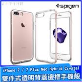 SGP iPhone 7 Plus Neo Hybrid Crystal 雙件式透明背蓋邊框手機殼 i7 4.7吋 5.5吋 spigen nhc