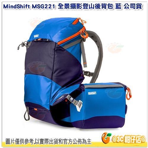 MindShift rotation180° Panorama MSG221 全景攝影登山後背包 藍 公司貨 MS221