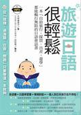 (二手書)旅遊日語很輕鬆:一本『自助旅行.採買.出差.遊學』都能暢行無阻的日語會..