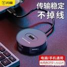 閃魔usb分線器擴展器多接口轉接頭蘋果筆記本電腦usb擴展hub集線器『新佰數位屋』