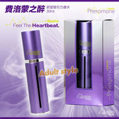 法國Pheromone 費洛蒙之醉-中性費洛蒙香水(30ML)【滿千87折】包裝隱密