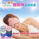 LISAN雙效睡眠級高規眼罩 雙面眼罩 遮光眼罩 睡眠眼罩