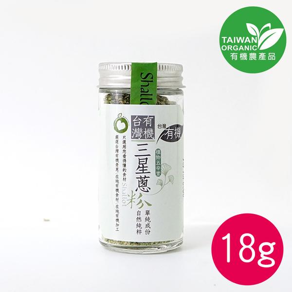 安芯-有機三星蔥粉(18g/罐)