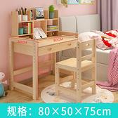 學習桌兒童書桌 兒童小學寫字桌 環保原木桌椅【升級款原木桌椅長80*寬50*高75桌椅一套】
