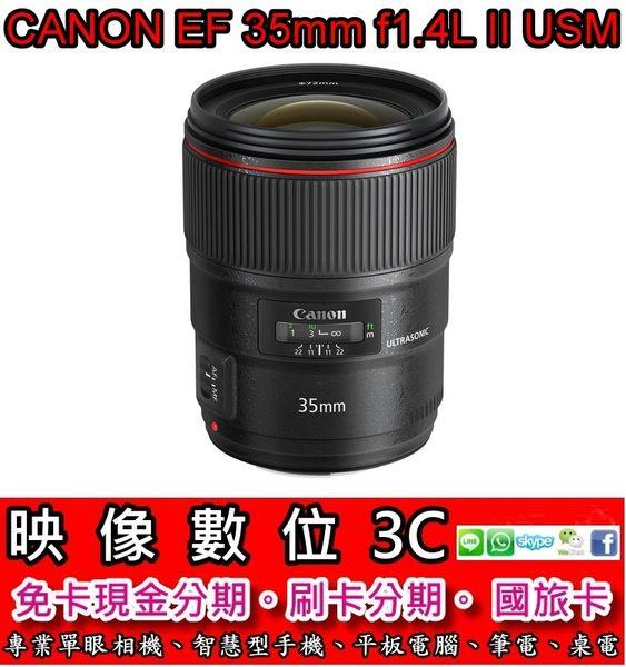 《映像數位》  CANON EF 35mm f1.4L II USM 含原廠遮光罩【平輸】【現貨】 *